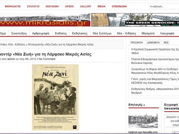 Το δίκτυο Μικρασιατικών συλλόγων Mikrasiatis.gr αναφέρεται στο ντοκιμαντέρ ΝΕΑ ΖΩΗ. Δείτε εδώ την δημοσίευση.