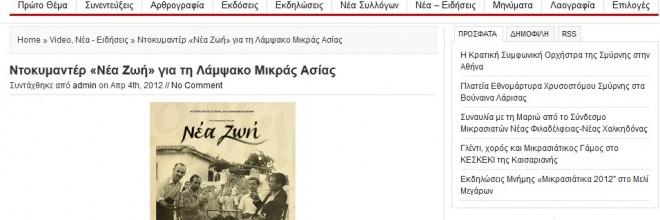 Ο mikrasiatis.gr για τη ΝΕΑ ΖΩΗ