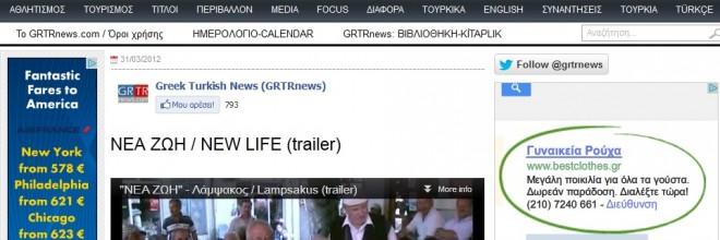 H ελληνοτουρκική grtrnews.com για τη ΝΕΑ ΖΩΗ