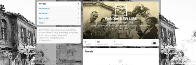 Βρειτε μας στο Twitter!