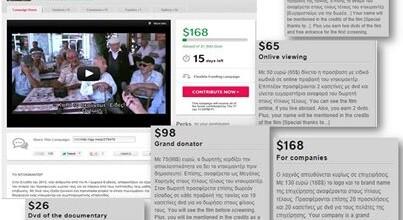 Oλοκληρώθηκε η καμπάνια crowdfunding