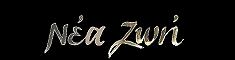 Νέα Ζωή - Διαδικτυακό ντοκιμαντέρ για τη Λάμψακο